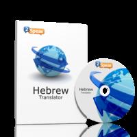 Hebrew Translation Software Coupon Code 15%