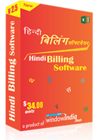Hindi Billing Software – 15% Discount