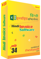 Hindi Invoice Software Sale Coupon