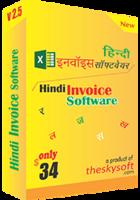 Hindi Invoice Software Sale Coupon