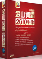 15% OFF – Kingsoft PowerWord 2010 Oxford Special