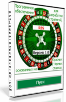 Roulette-Software-RU.COM – RBS RU Coupon