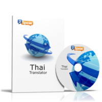 Thai Translation Software Coupon 15% OFF